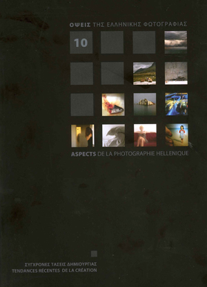 10 Όψεις της Ελληνικής Φωτογραφίας. Σύγχρονες Τάσεις Δημιουργίας (1995 – 2008)