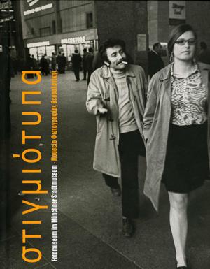Στιγμιότυπα. Δημήτρης Σούλας. Φωτογραφίες 1967 – 1974