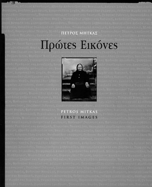 Petros Mitkas. First Images