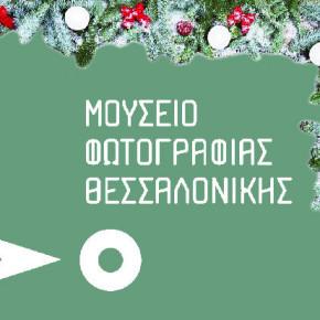 """""""Merry CLICKmas"""" στο Μουσείο Φωτογραφίας Θεσσαλονίκης!"""