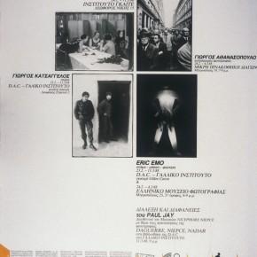 Τιμητική εκδήλωση για τον δημιουργό της Photosynkyria Άρι Γεωργίου