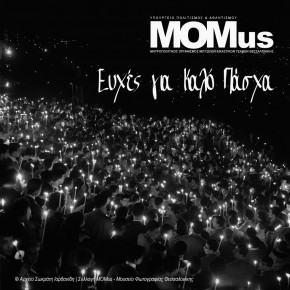 Ώρες λειτουργίας του MOMus-ΜΦΘ κατά τη διάρκεια του Πάσχα 2019